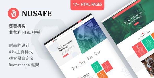 HTML5非营利慈善组织网站前端模板