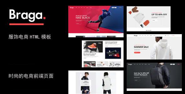 HTML5服装时尚用品购物电商模板