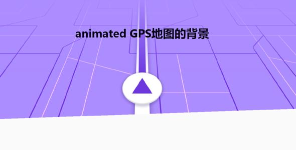 GPS地图的动态背景