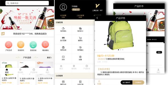 手机端购物商城秒杀app前端模板
