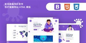 冠病毒预防医疗宣传页面模板