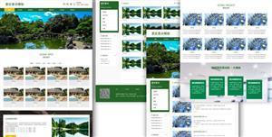景区旅游景点网站前端模板