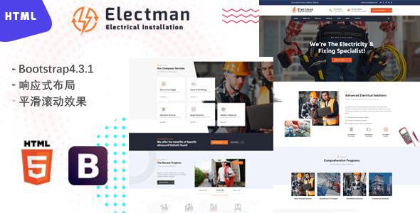水电工和维修业务网站前端HTML模板