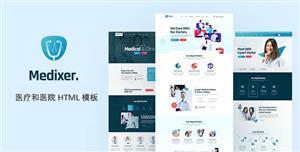 医院妇科医疗行业HTML模板