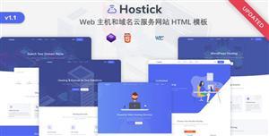 云服务器Web主机域名HTML5模板