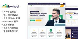大气商务型公司网站前端HTML5模板