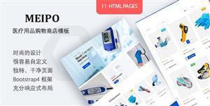 简约医疗用品电商购物HTML5模板