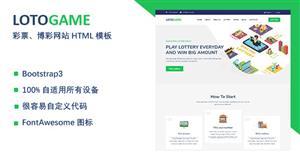 响应式彩票博彩娱乐网站HTML模板