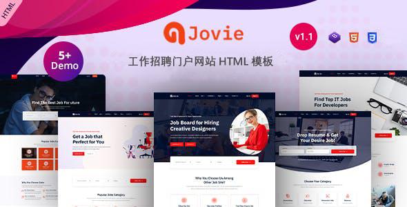找工作招聘门户网站HTML模板