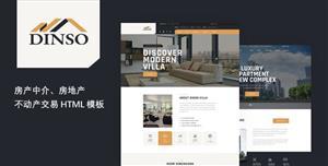 房屋产权交易网站前端bootstrap模板