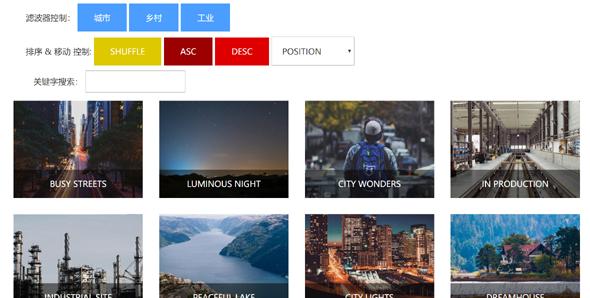 jquery点击筛选图片无刷新特效