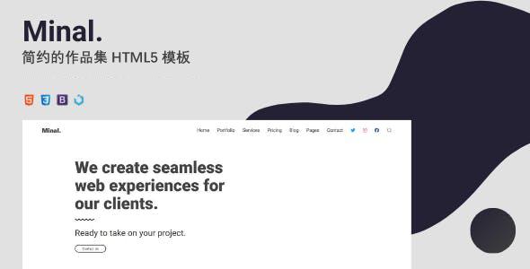 轻量级作品集个人机构网页模板