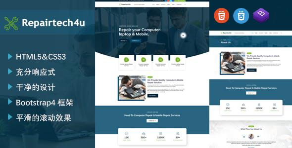 电脑和手机修理服务HTML5页面模板源码下载