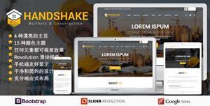 大气建筑工程类企业网站HTML5模板