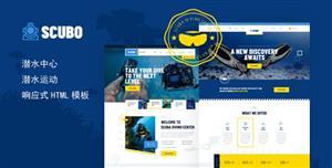 大气的潜水中心网站HTML5模板