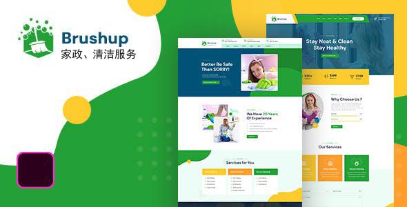 专业的清洁服务保洁公司网站HTML模板
