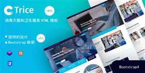 杀毒灭菌和卫生服务HTML5模板
