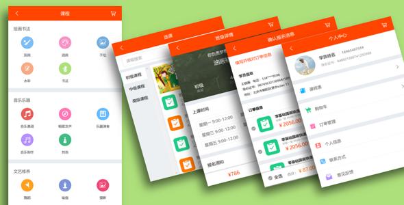 手机端app微课堂web页面模板
