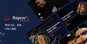 餐饮行业美食网站HTML5响应式模板