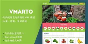 大气绿色电子商务HTML模板水果蔬菜生鲜商城