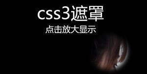 CSS3图片悬停hover遮罩放大显示特效