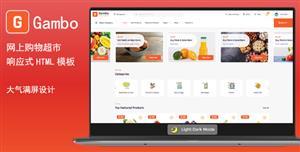 HTML5和CSS3在线超市购物网站模板