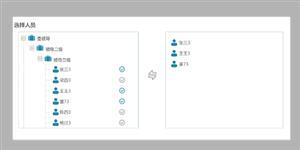 jQuery多级菜单左右选择框插件