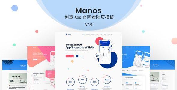 创意app官网页面模板pc端宣传推广