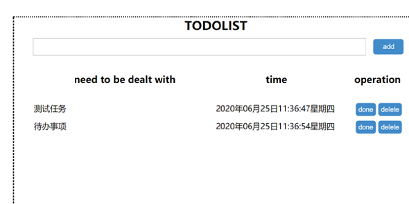 jq实现简单的todolist任务列表