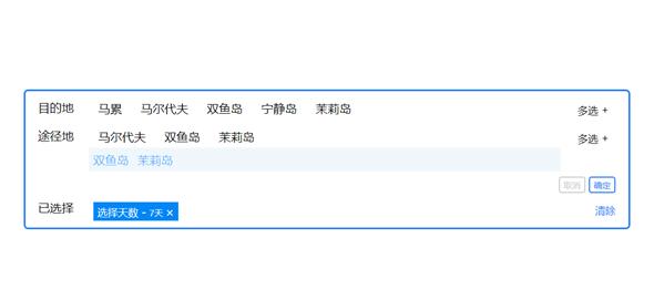vue仿携程分类选择栏代码