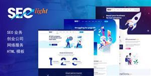 大气网络营销创业公司HTML5模板