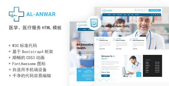 医院和医疗服务网站HTML模板