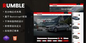 汽车租赁租车预订网站前端模板