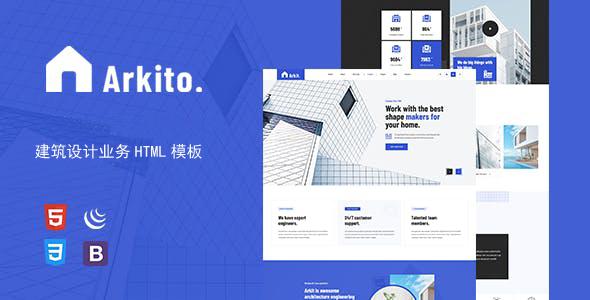 建筑设计楼房外观设计公司HTML模板