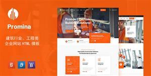 建筑业务工程类企业网站模板