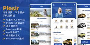 汽车租赁手机App模板移动端汽车服务框架