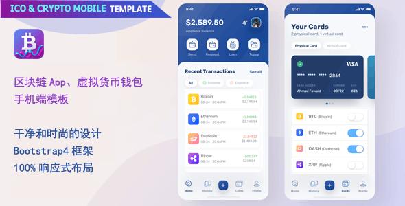 区块链app虚拟货币钱包手机端模板源码下载
