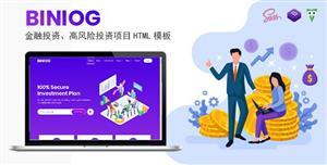 高风险项目&金融投资网站HTML模板