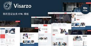 移民出国签证业务网站前端模板