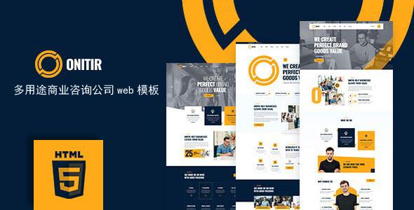 多用途商业咨询公司业务HTML模板