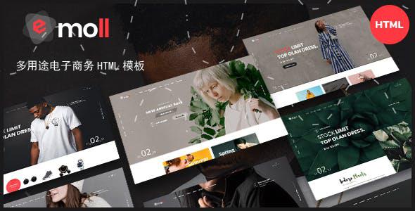 全屏电子商务web模板简约购物网页