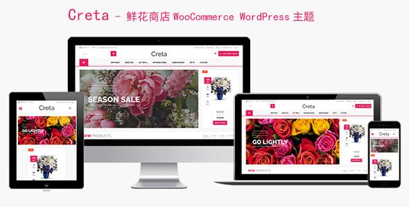 鲜花电商网站WooCommerce WordPress主题源码下载