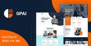 大气HTML5商务咨询有限公司网站模板