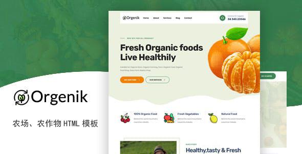 绿色HTML5农场农作物网页模板