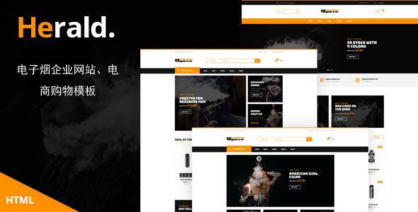 电子烟购物电商网站模板源码下载