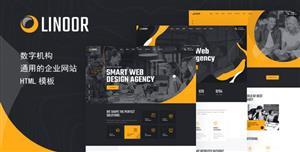 互联网服务网站开发公司HTML模板