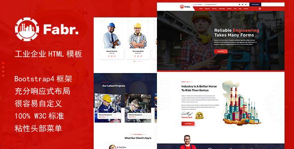 响应式制造业工厂网站web模板