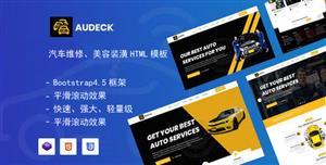 汽车维修洗车装潢服务html模板