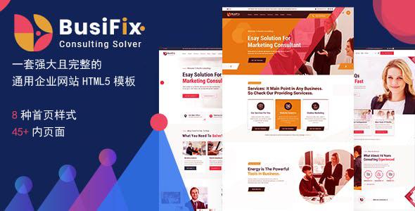 精心设计的企业网站HTML5模板源码下载