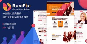 精心设计的企业网站HTML5模板